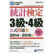 日本統計学会公式認定 統計検定 3級・4級 公式問題集[2014~2016年] [単行本]