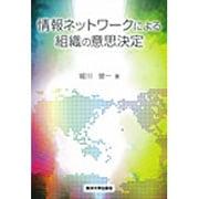 情報ネットワークによる組織の意思決定 [単行本]