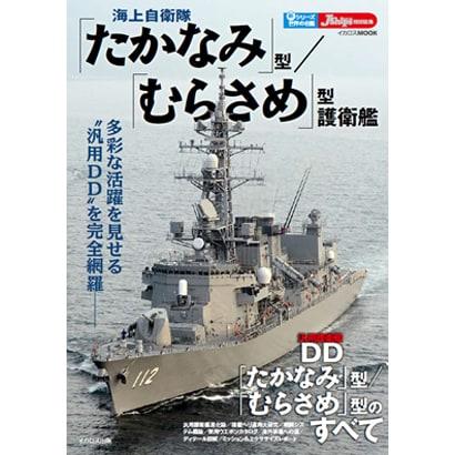 海上自衛隊「たかなみ」型/「むらさめ」型護衛艦 [ムック・その他]