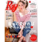 Ray (レイ) 2017年 04月号 [雑誌]