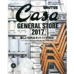 Casa BRUTUS (カーサ ブルータス) 2017年 03月号 vol.204 [雑誌]