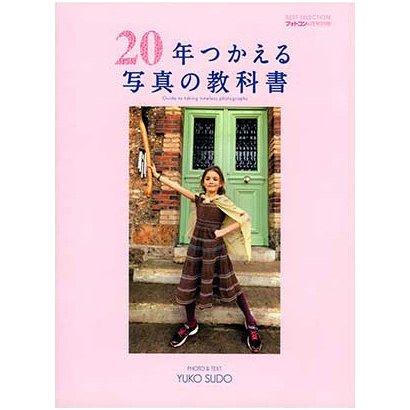 20年つかえる写真の教科書 2017年 04月号 [雑誌]