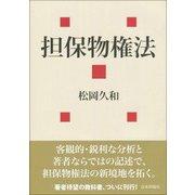 担保物権法(法セミLAW CLASSシリーズ) [単行本]