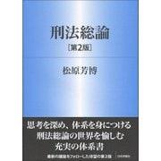 刑法総論 第2版 (法セミLAW CLASSシリーズ) [単行本]