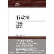 行政法(日評ベーシック・シリーズ) [全集叢書]