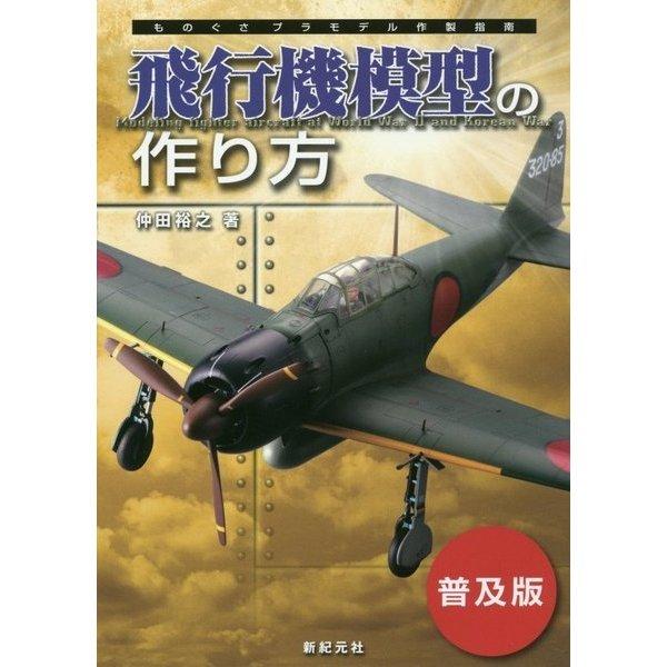 飛行機模型の作り方―ものぐさプラモデル作製指南 普及版 [単行本]