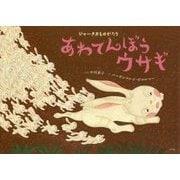 あわてんぼうウサギ―ジャータカものがたり [絵本]