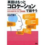 英語はもっとコロケーションで話そう-ネイティブのだれもが使う自然な英語の言い回し7000 [単行本]