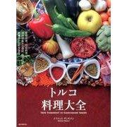 トルコ料理大全-家庭料理、宮廷料理の調理技術から食材、食文化まで。本場のレシピ100 [単行本]