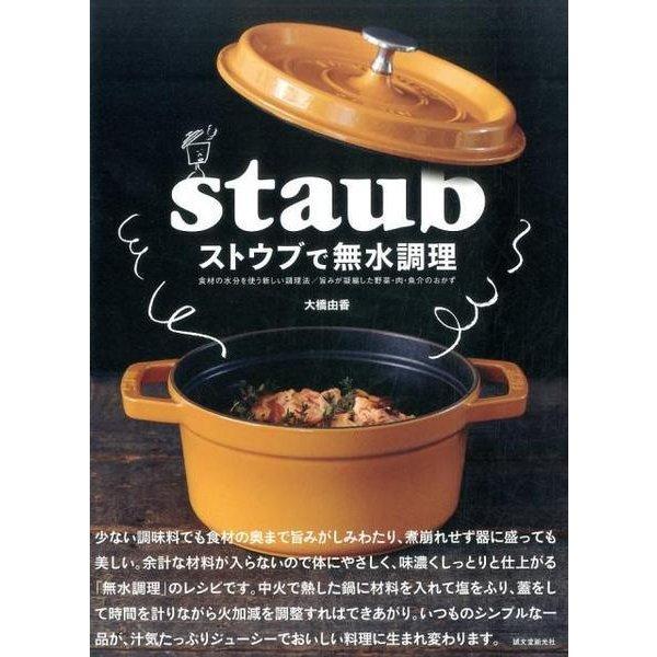 ストウブで無水調理-食材の水分を使う新しい調理法/旨みが凝縮した野菜・肉・魚介のおかず [単行本]