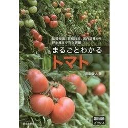 まるごとわかるトマト―基礎知識、栽培技術、国内品種から野生種まで完全網羅(「農耕と園芸」ブックス) [単行本]