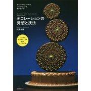 デコレーションの発想と技法―12カ月の記念日ケーキを飾るアイデア集 [単行本]