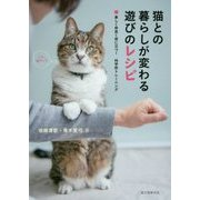 猫との暮らしが変わる遊びのレシピ―楽しく仲良く役に立つ!科学的トレーニング [全集叢書]