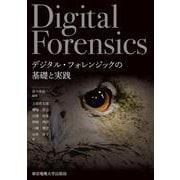 デジタル・フォレンジックの基礎と実践 [単行本]