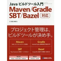 Javaビルドツール入門 Maven/Gradle/SBT/Bazel対応 [単行本]