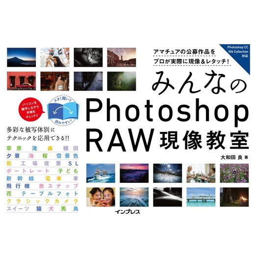 みんなのPhotoshop RAW現像教室 [単行本]