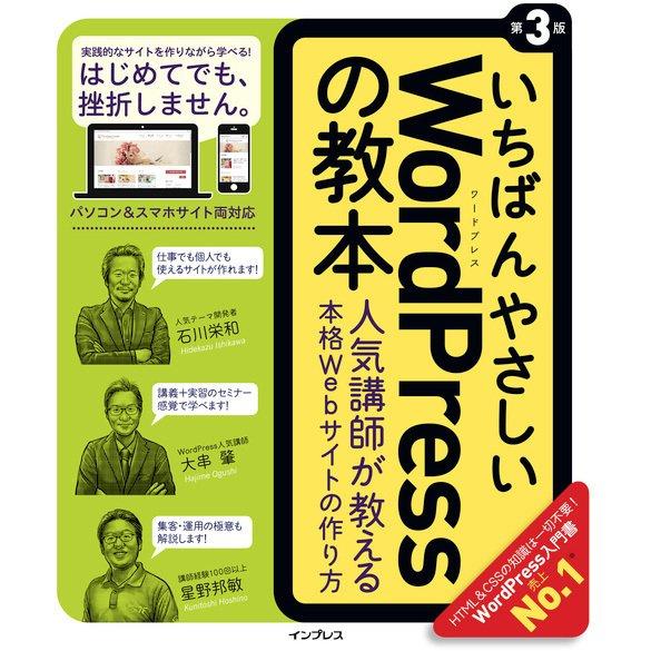 いちばんやさしいWordPressの教本 第3版 人気講師が教える本格Webサイトの作り方 [単行本]
