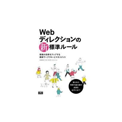 Webディレクションの新・標準ルール 現場の効率をアップする最新ワークフローとマネジメント [単行本]