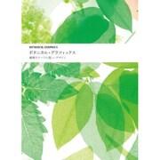 ボタニカル・グラフィックス [単行本]