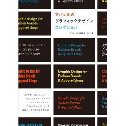 アパレルのグラフィックデザインコレクション [単行本]