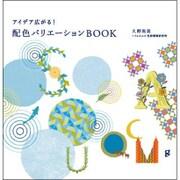 アイデア広がる!配色バリエーションBOOK [単行本]