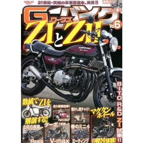 G-WORKS バイク Vol.6 [ムック・その他]