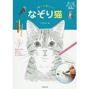 描いて楽しい なぞり猫 [単行本]