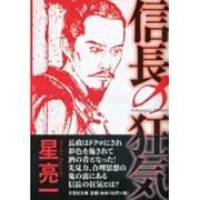 信長の狂気(文芸社文庫) [文庫]
