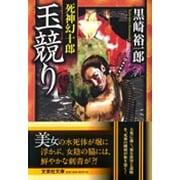 玉競り―死神幻十郎(文芸社文庫) [文庫]