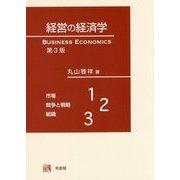 経営の経済学 第3版 [単行本]