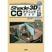 Shade 3D ver.16 CGテクニックガイド(I・O BOOKS) [単行本]