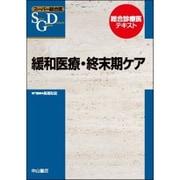 緩和医療・終末期ケア(スーパー総合医) [全集叢書]