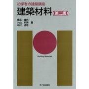 初学者の建築講座 建築材料 第2版 [単行本]