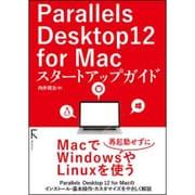 Parallels Desktop 12 for Macスタートアップガイド [単行本]