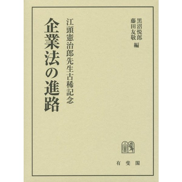 企業法の進路―江頭憲治郎先生古稀記念 [単行本]