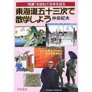"""東海道五十三次で数学しよう―""""和算""""を訪ねて日本を巡る 新装版 [単行本]"""