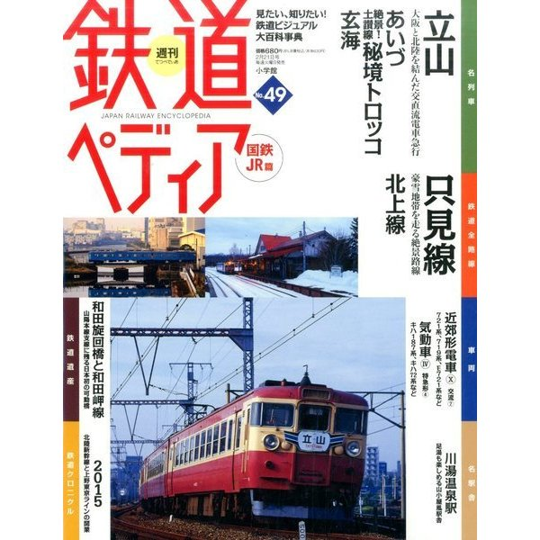 週刊 鉄道ぺディア 2017年 2/21号 No.49 [雑誌]