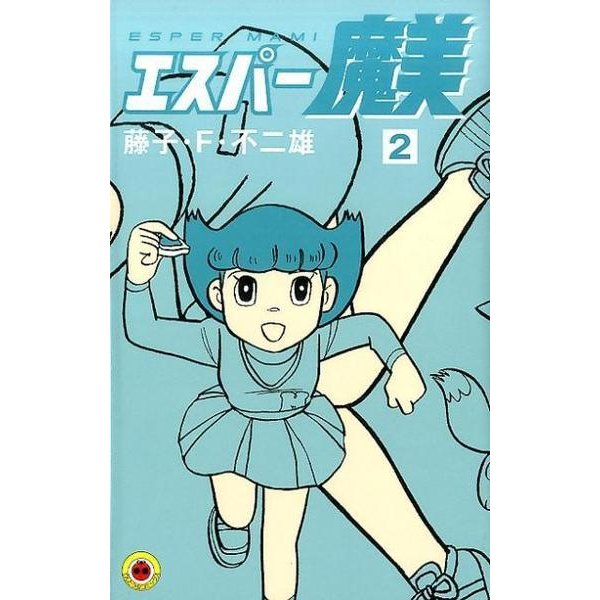 エスパー魔美<2>(てんとう虫コミックス(少年)) [コミック]