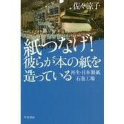 紙つなげ!彼らが本の紙を造っている―再生・日本製紙石巻工場(ハヤカワ・ノンフィクション文庫) [文庫]