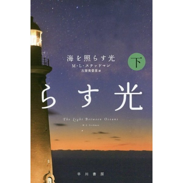 海を照らす光〈下〉(ハヤカワepi文庫) [文庫]