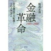 金融革命 1985~2008―社会構造の大転換!そのメカニズム [単行本]