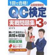 1回で合格!QC検定3級実戦問題集 [単行本]