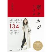 大塚寧々スタイルブック『寧々カジ134』 [単行本]