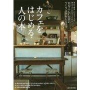 カフェをはじめる人の本―自分らしいお店のつくり方をおしえます [単行本]