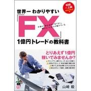 世界一わかりやすい「FX」1億円トレードの教科書―初級~上級ステップアップ編 [単行本]