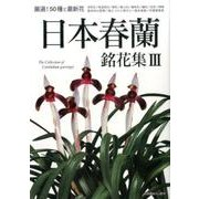 日本春蘭銘花集(3) [ムックその他]