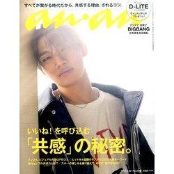 an・an (アン・アン) 2017年 2/22号 No.2041 [雑誌]