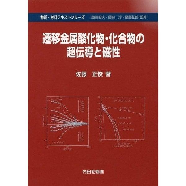 遷移金属酸化物・化合物の超伝導と磁性(物質・材料テキストシリーズ) [単行本]