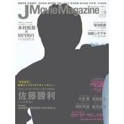 J Movie Magazine(ジェイムービーマガジン) Vol.20 (パーフェクト・メモワール) [ムックその他]