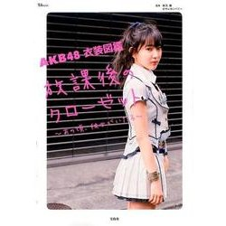 AKB48 衣装図鑑 [ムックその他]